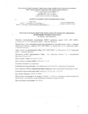 2.Greenox-Протокол-1-1