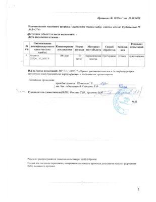 3.Greenox-Протокол-1-2