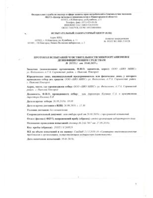 4.Greenox-Протокол-2-1