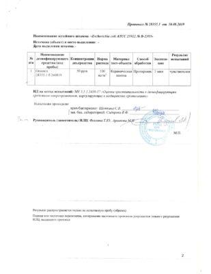 5.Greenox-Протокол-2-2