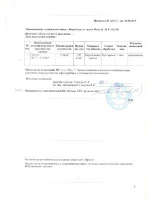 7.Greenox-Протокол-3-2